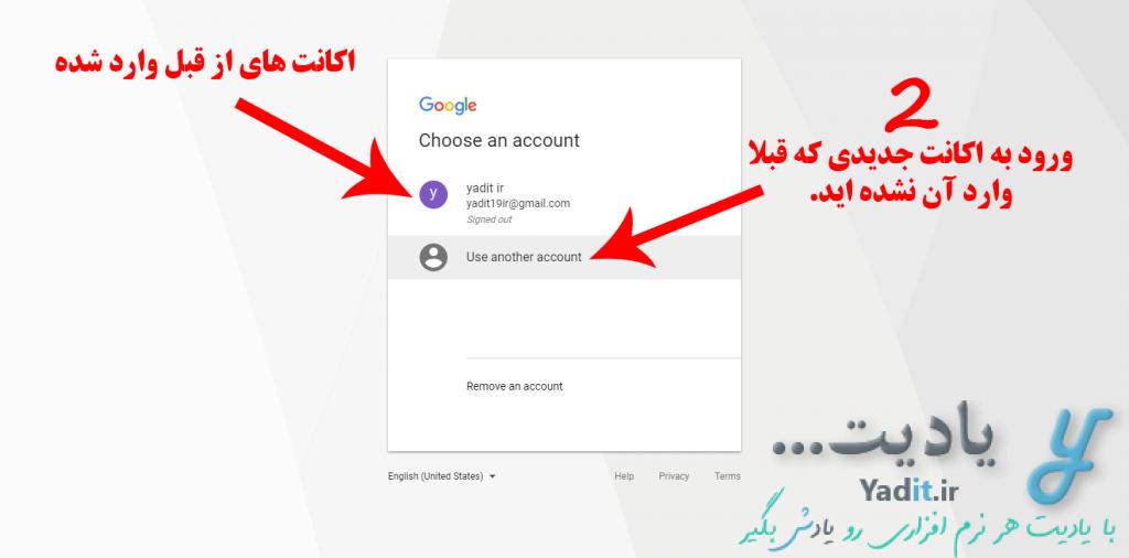 روش ورود به اکانت جیمیل (Gmail) ساخته شده