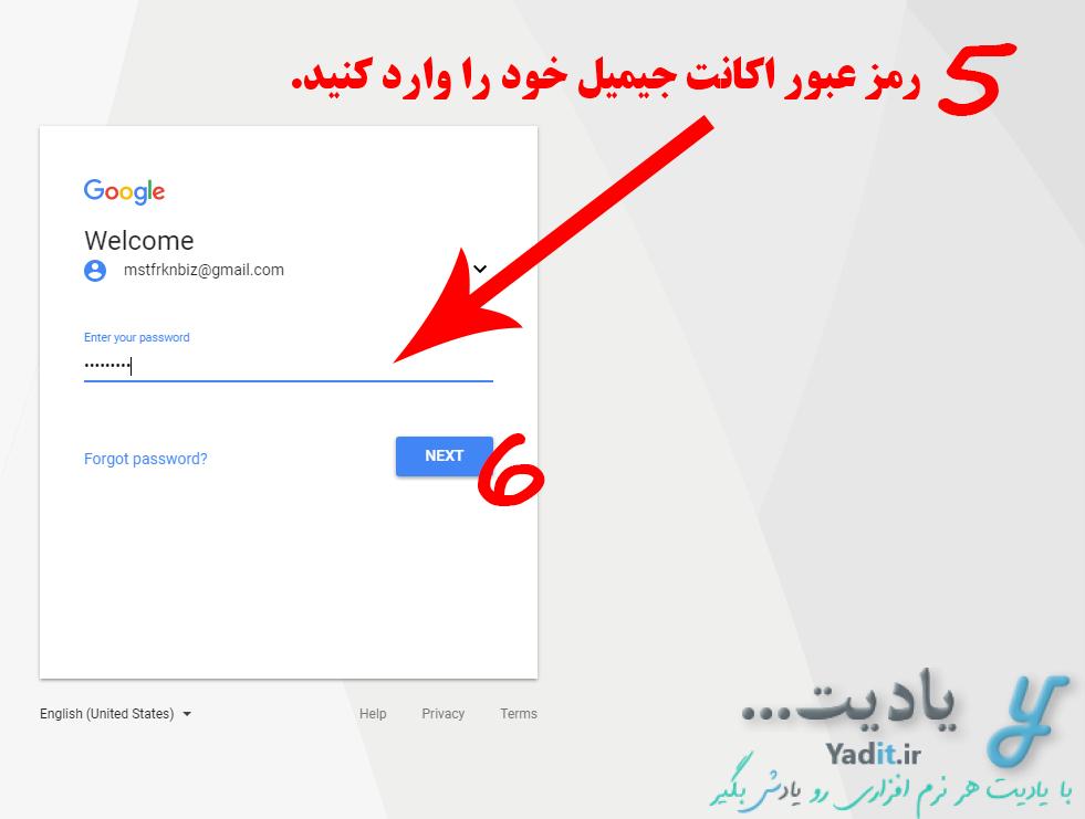وارد کردن رمز عبور برای ورود به اکانت جیمیل (Gmail) ساخته شده