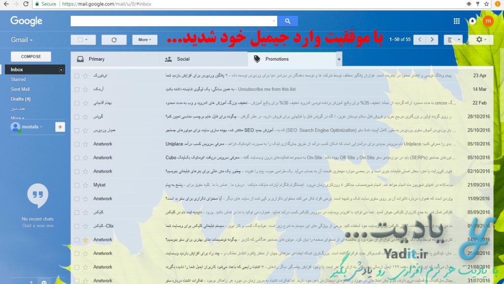 ورود موفقیت آمیز به به اکانت جیمیل (Gmail) ساخته شده