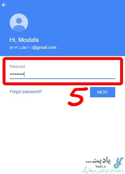 وارد کردن رمز عبور برای ورود به اکانت ساخته شده برای مرورگر گوگل کروم (Google Chrome)