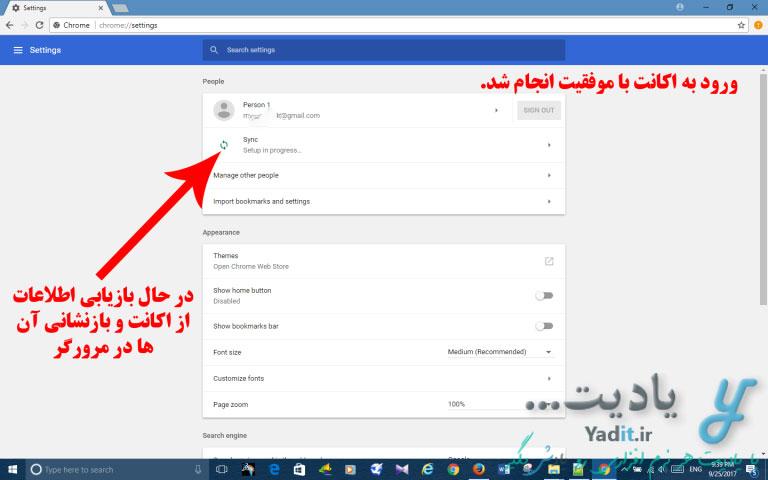 ورود موفقیت آمیز به اکانت ساخته شده برای مرورگر گوگل کروم (Google Chrome)