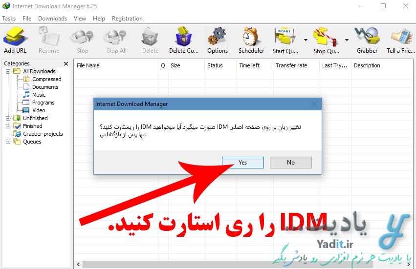 ری استارت کردن نرم افزار برای اعمال تنظیمات تغییر زبان و فارسی کردن اینترنت دانلود منیجر (IDM)
