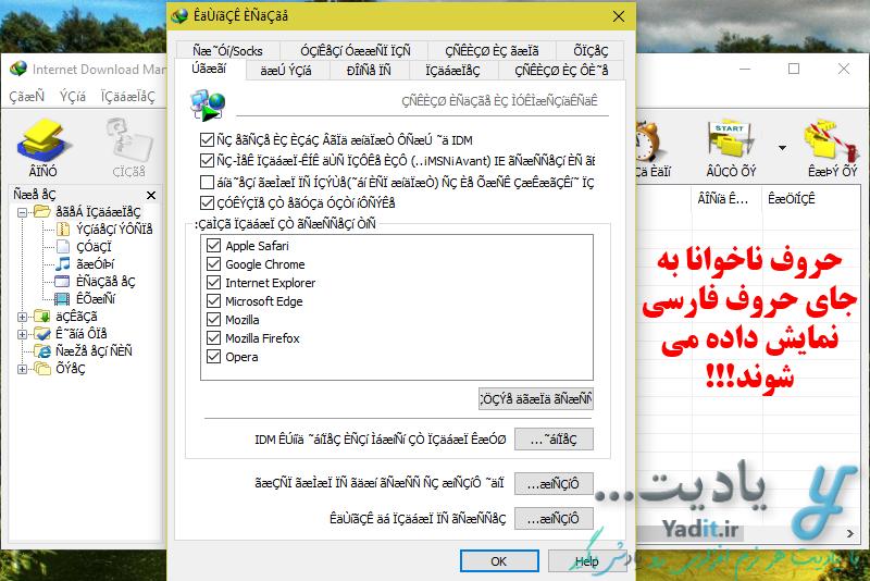 مشکل ناخوانا بودن حروف فارسی در برخی نرم افزارها در ویندوز ۱۰