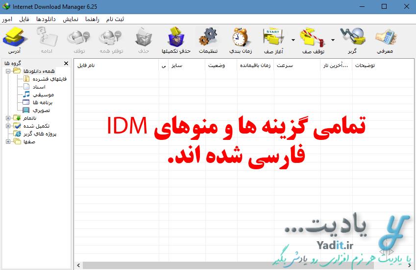تغییر زبان و فارسی کردن اینترنت دانلود منیجر (IDM)
