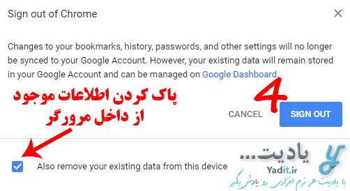 تعیین پاک کردن یا نکردن اطلاعات موجود قبل از خروج از اکانت مرورگر گوگل کروم (Google Chrome)
