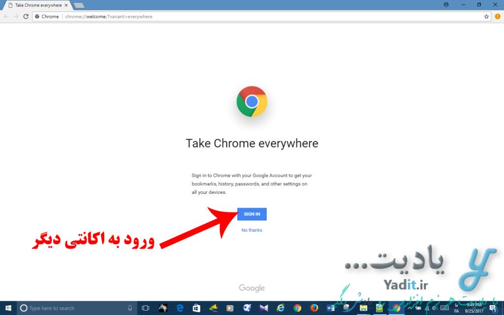 خروج موفقیت آمیز از اکانت مرورگر گوگل کروم (Google Chrome)