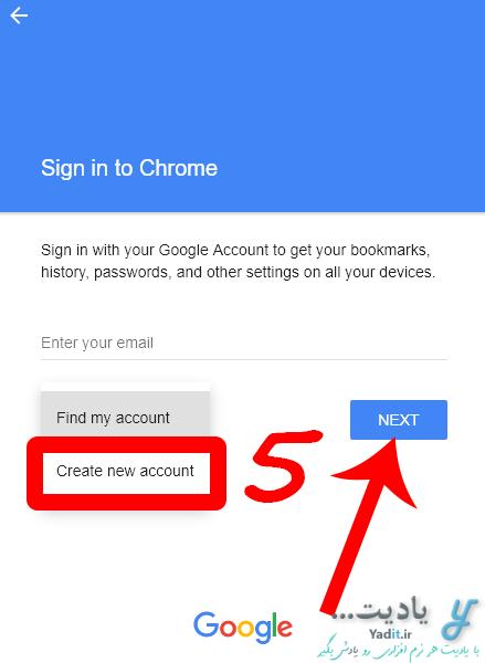 ایجاد اکانت جدید برای بکاپ گیری از اطلاعات مرورگر گوگل کروم (Google Chrome)