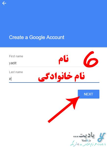 وارد کردن نام و نام خانوادگی برای ایجاد اکانت جدید مرورگر گوگل کروم (Google Chrome)