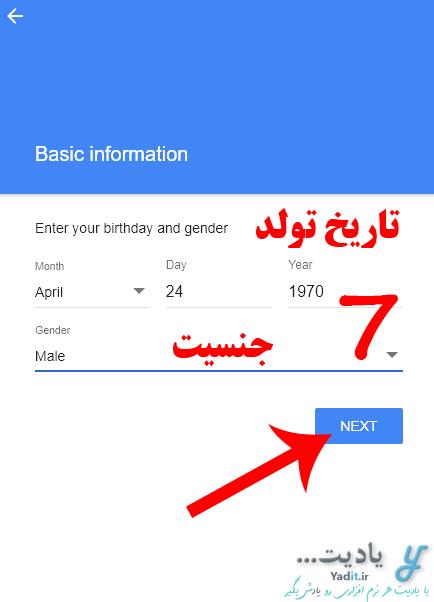 وارد کردن تاریخ تولد و جنسیت برای ایجاد اکانت جدید مرورگر گوگل کروم (Google Chrome)
