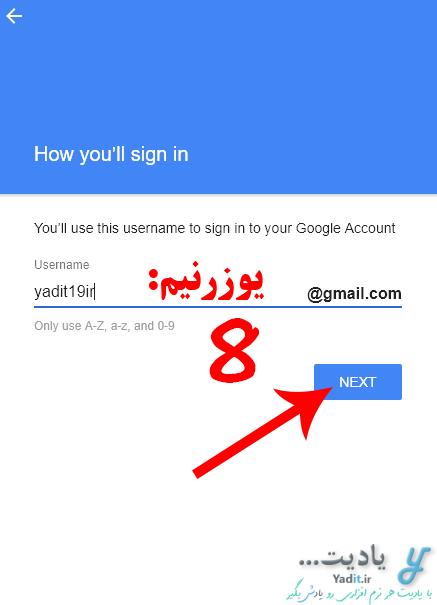 وارد کردن نام کاربری برای ایجاد اکانت جدید مرورگر گوگل کروم (Google Chrome)