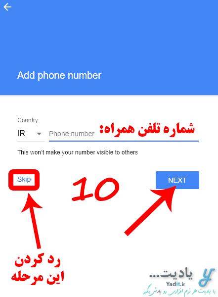 وارد کردن شماره تلفن همراه برای ایجاد اکانت جدید مرورگر گوگل کروم (Google Chrome)