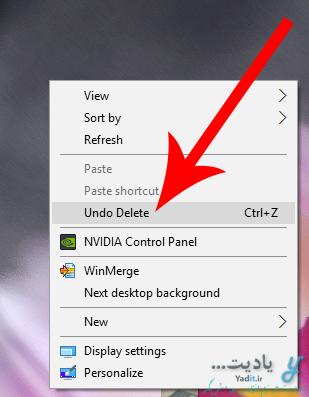 بازیابی فایل های منتقل شده به سطل بازیافت ویندوز (Recycle Bin)