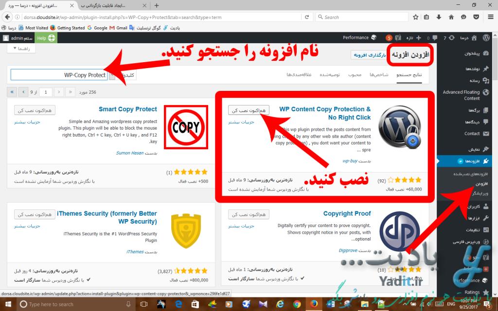 نصب افزونه WP Content Copy Protection در وردپرس