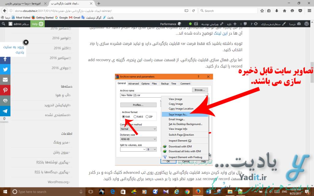 مشکل ذخیره آسان تصاویر سایت وردپرسی