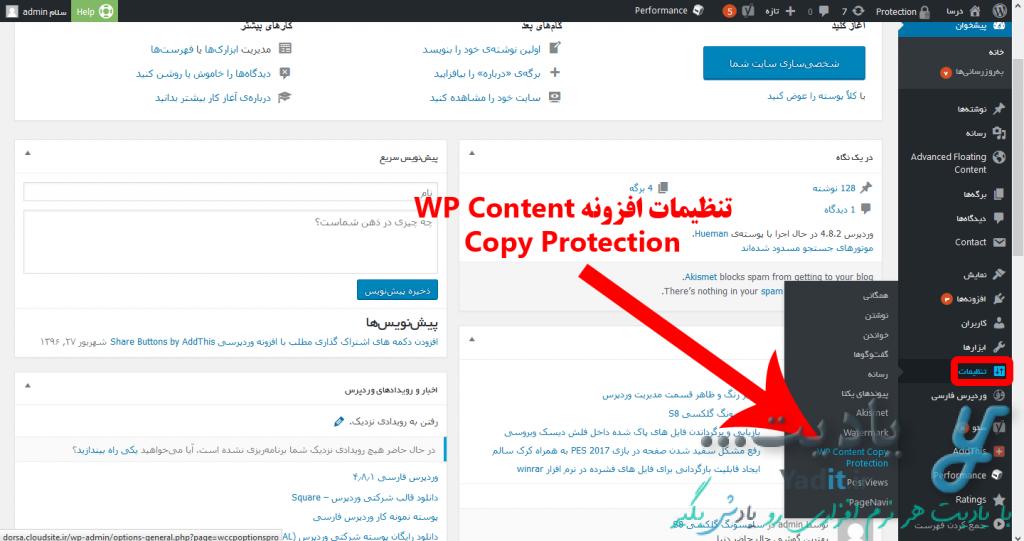 ورود به تنظیمات افزونه برای جلوگیری از کپی مطالب سایت وردپرسی با افزونه WP Content Copy Protection