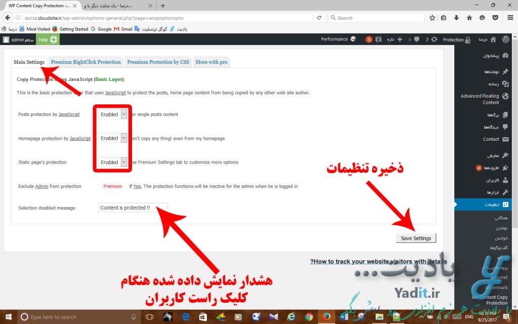 انجام تنظیمات برای جلوگیری از کپی مطالب سایت وردپرسی با افزونه WP Content Copy Protection