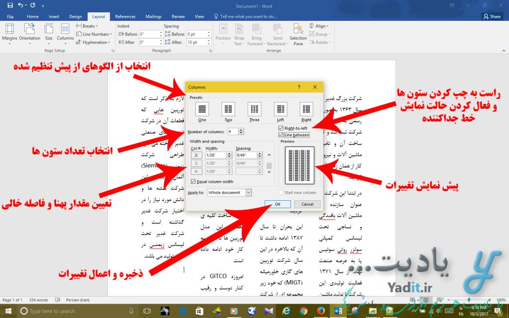 توضیح تنظیمات پیش روی شما برای ستون بندی متن در ورد