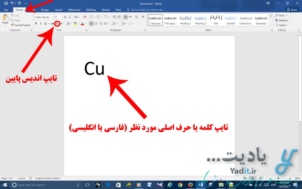 روش نوشتن اندیس پایین برای یک کلمه در ورد (Word)