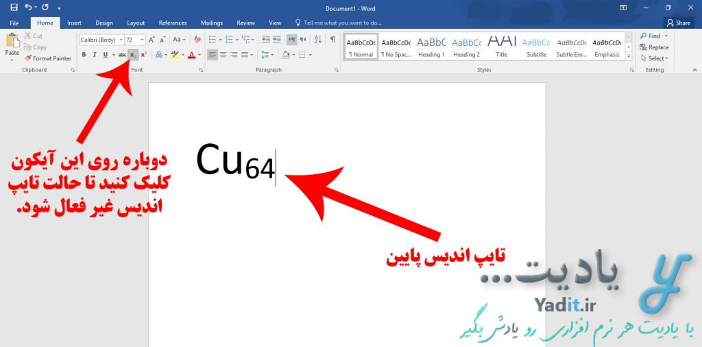 روش نوشتن توان و اندیس (بالا یا پایین) برای یک کلمه در ورد (Word)
