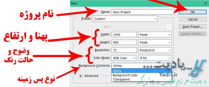 تنظیمات مورد نیاز برای باز کردن صفحه ی خالی (پروژه جدید) در فتوشاپ