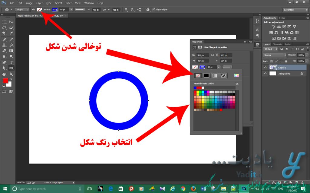 روش کشیدن دایره توخالی در فتوشاپ