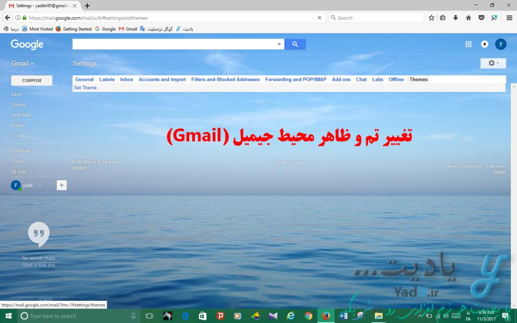 تغییر موفقیت آمیز تم و ظاهر محیط جیمیل (Gmail)