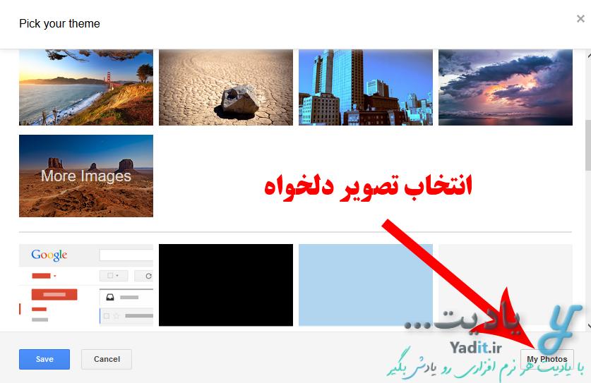 انتخاب تصویر دلخواه مورد نظر برای تنظیم به عنوان تم و ظاهر محیط جیمیل (Gmail)