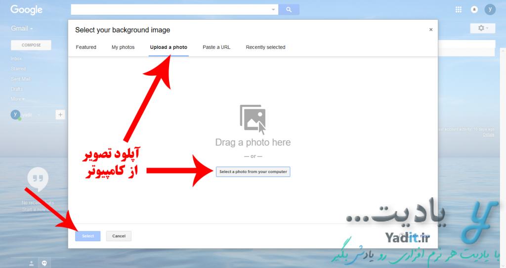 تغییر تم و ظاهر محیط جیمیل (Gmail) با تصویر دلخواه آپلود شده توسط کامپیوتر