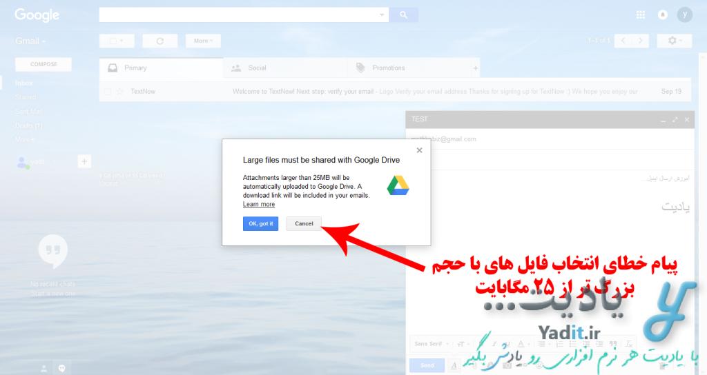 حداکثر حجم فایل برای ایمیل (به همراه راه حل ارسال فایل ها با حجم بالا)