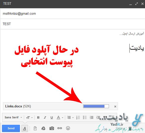 آپلود فایل های انتخاب شده برای پیوست به ایمیل