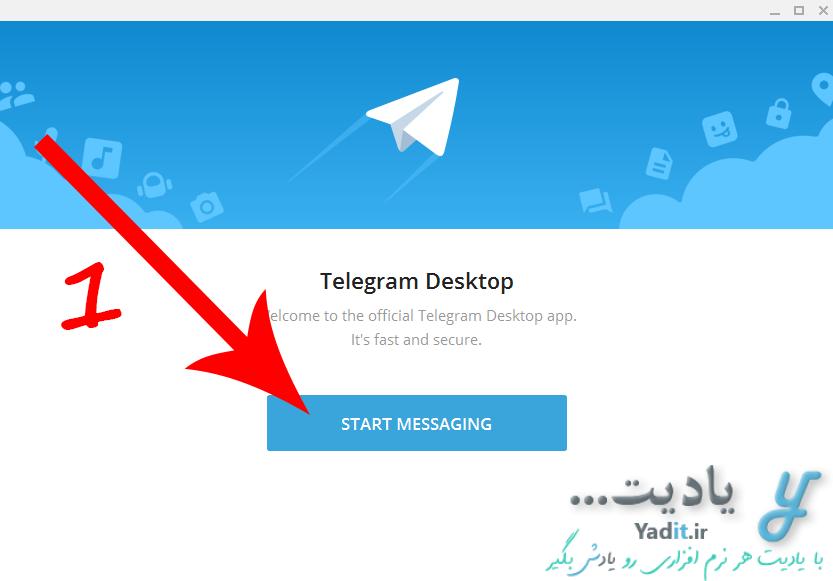 آموزش ثبت نام و ایجاد اکانت تلگرام در نسخه دسکتاپ (کامپیوتر و لپ تاپ)