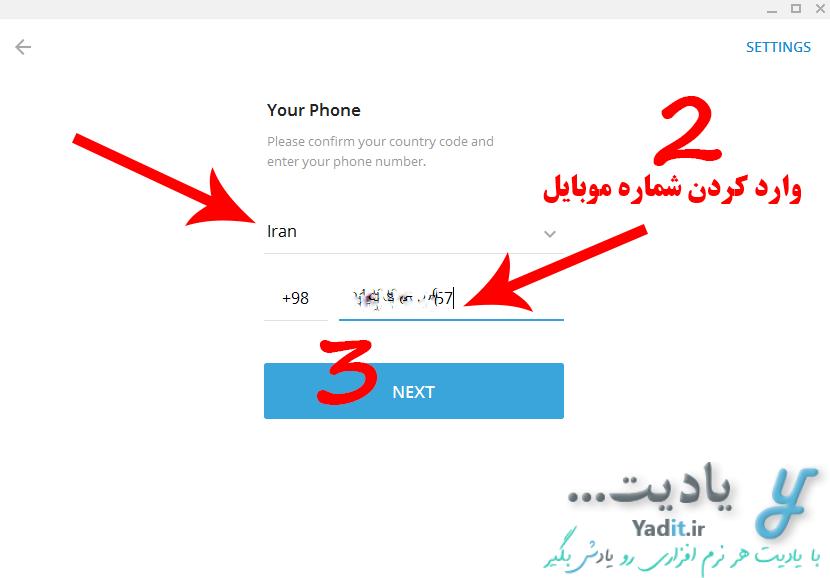 وارد کردن شماره موبایل برای ثبت نام و ایجاد اکانت تلگرام در نسخه دسکتاپ (کامپیوتر و لپ تاپ)