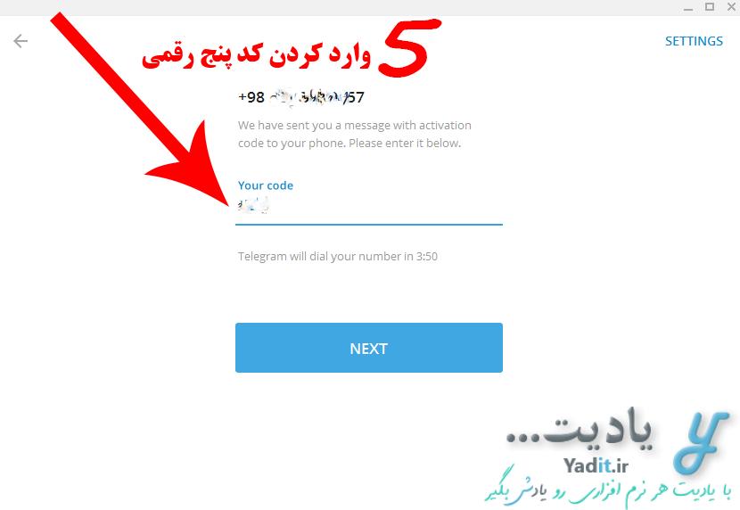 وارد کردن کد پنج رقمی و تایید هویت برای ثبت نام و ایجاد اکانت تلگرام در نسخه دسکتاپ (کامپیوتر و لپ تاپ)