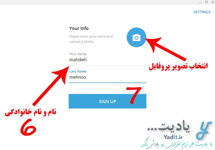 وارد کردن مشخصات برای ثبت نام و ایجاد اکانت تلگرام در نسخه دسکتاپ (کامپیوتر و لپ تاپ)