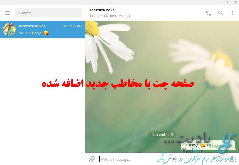اضافه کردن موفقیت آمیز مخاطب جدید در نسخه دسکتاپ تلگرام (کامپیوتر و لپ تاپ)