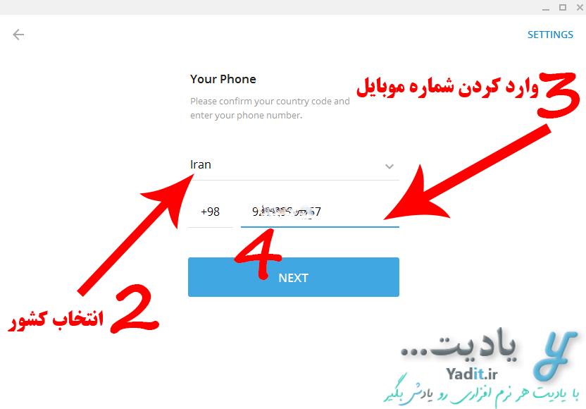 وارد کردن شماره موبایل برای ورود به اکانت تلگرام در نسخه دسکتاپ (کامپیوتر و لپ تاپ)