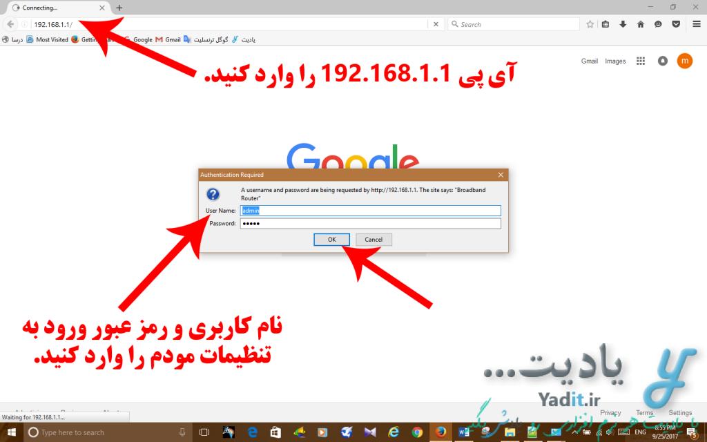 ورود به قسمت تنظیمات مودم D-Link برای مشاهده سرعت اینترنت ارائه شده توسط ISP به شما از طریق تنظیمات مودم