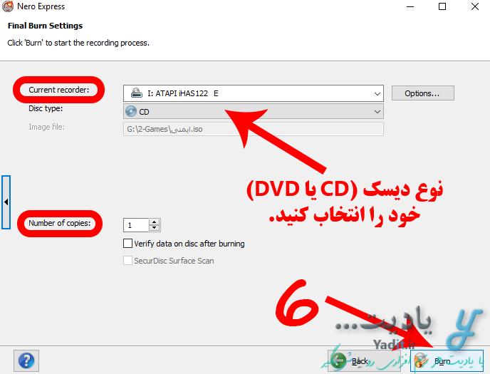 انجام تنظیمات پایانی برای رایت فایل ایمیج و ISO روی CD یا DVD