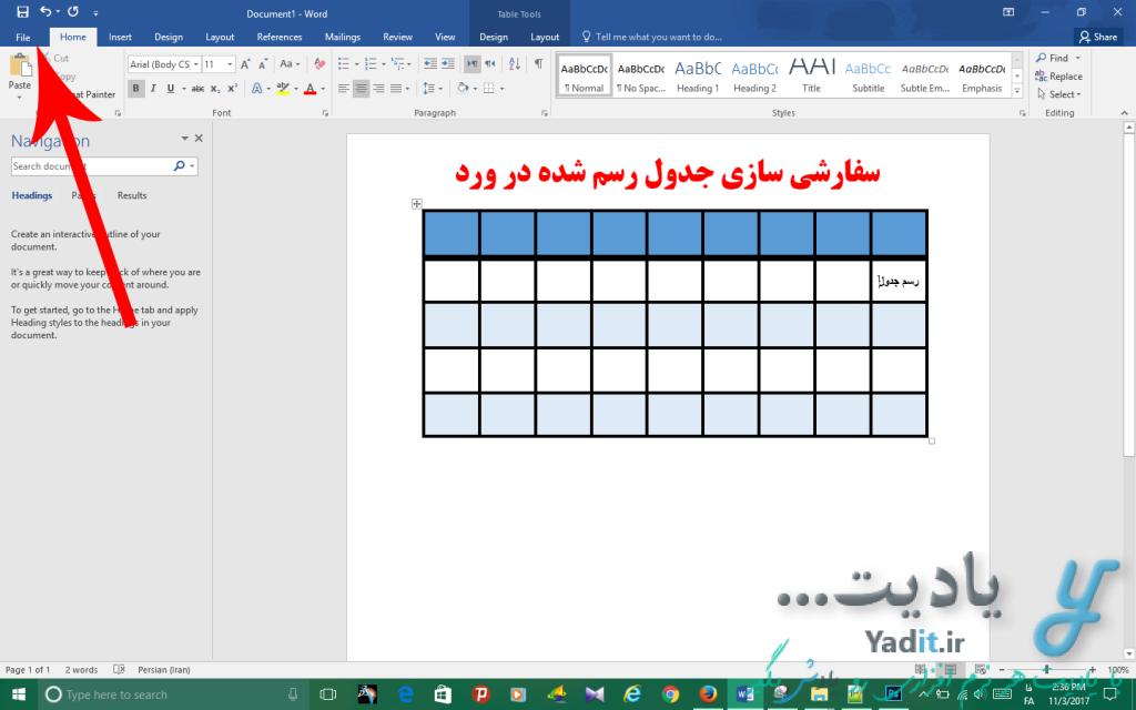 سفارشی سازی جدول رسم شده در ورد برای فتوشاپ