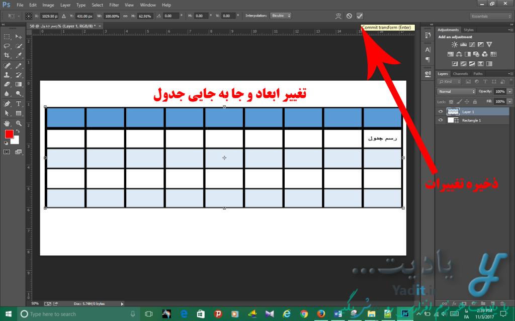 تغییر ابعاد و جا به جایی (سفارشی سازی) جدول باز شده در فتوشاپ