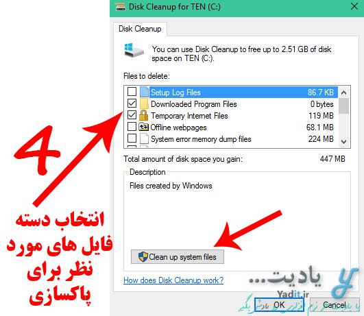انتخاب دسته فایل های مورد نظر برای پاکسازی در Disk Cleanup