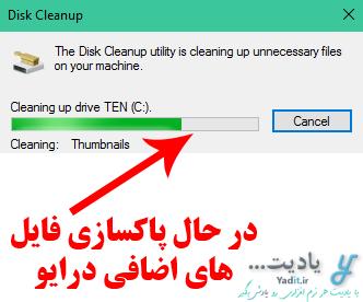 انجام عملیات پاکسازی فایل های اضافی درایو ویندوز و دیگر درایوها با Disk Cleanup ویندوز
