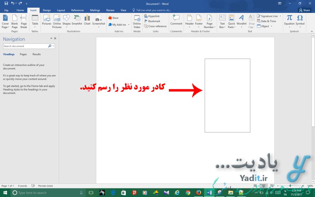 رسم کادر متن و وارد کردن متن مورد نظر در آن برای نوشتن متن عمودی با استفاده از Text box
