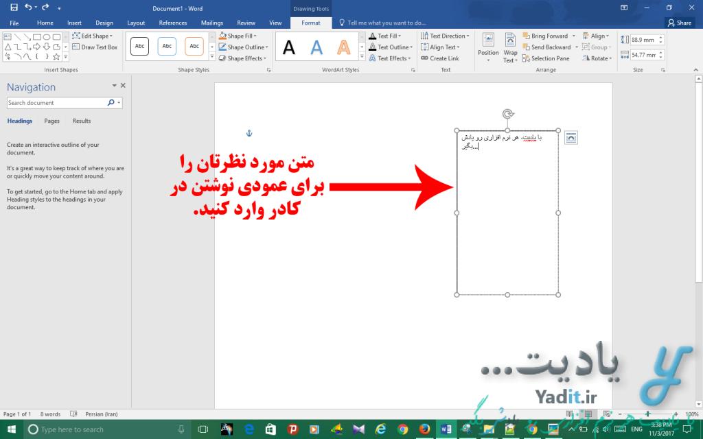 وارد کردن متن مورد نظر برای نوشتن متن عمودی با استفاده از Text box