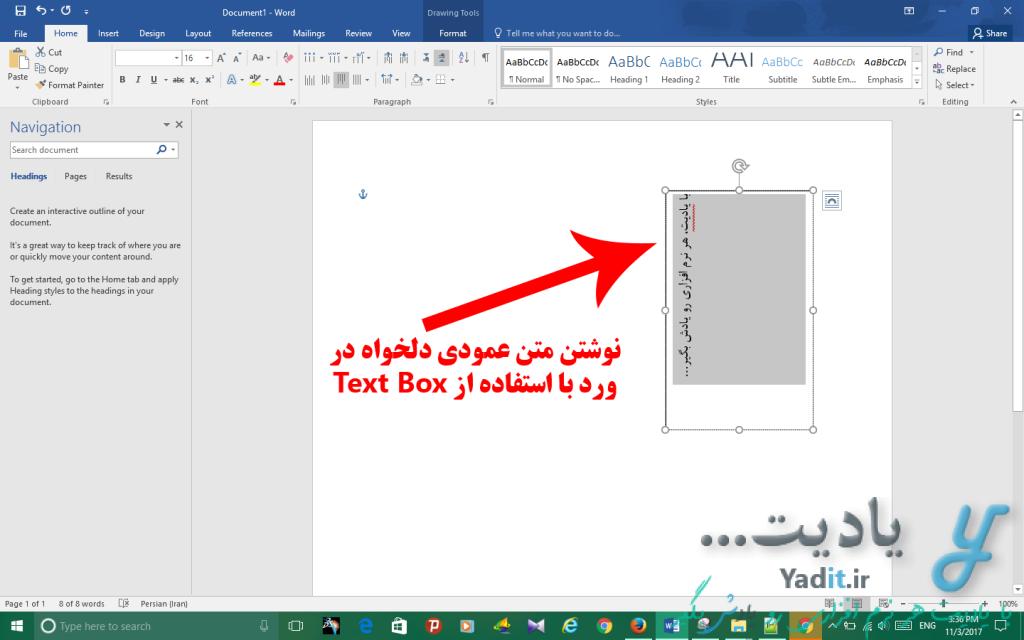 نوشتن متن عمودی دلخواه در ورد با Text Box