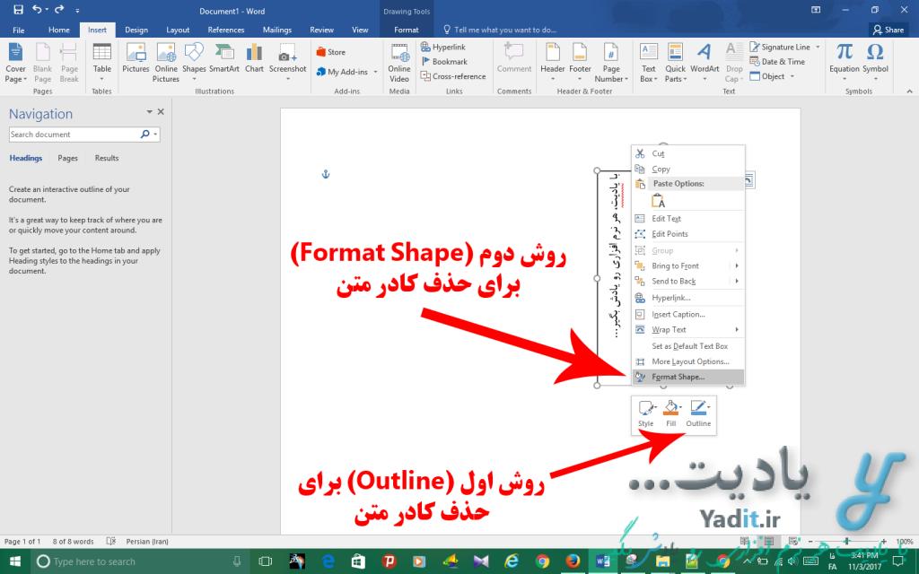 حذف کادر دور متن عمودی نوشته شده در ورد با استفاده از Text Box
