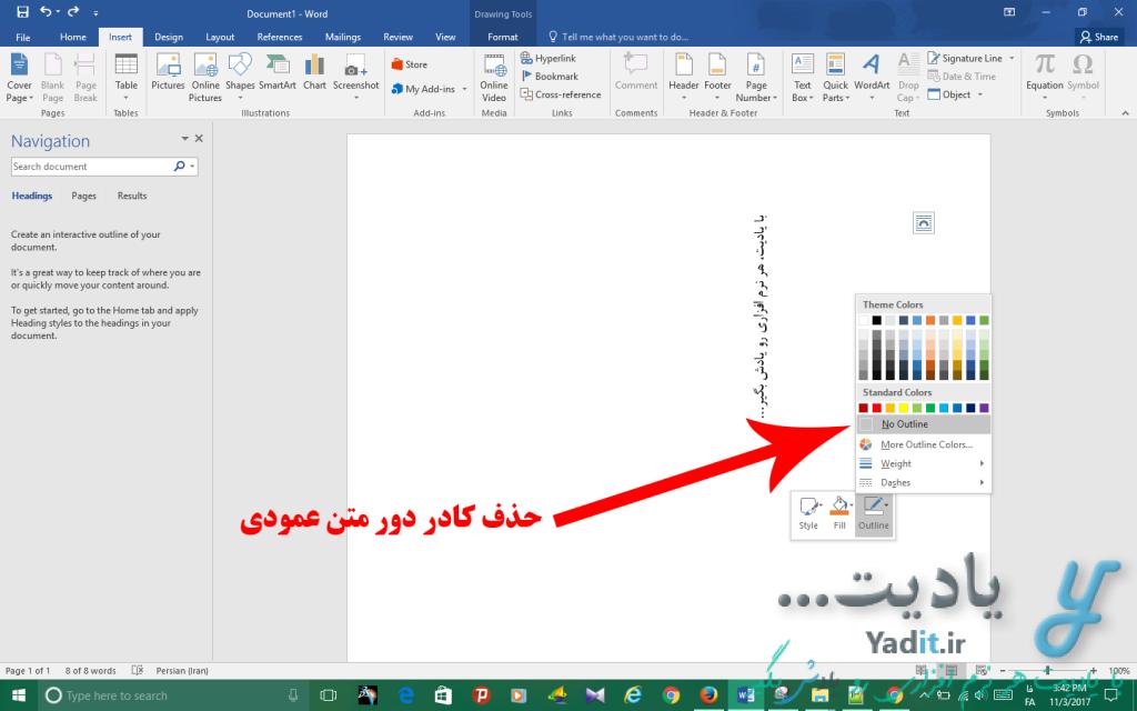 روش اول حذف کادر دور متن عمودی نوشته شده در ورد با استفاده از Text Box