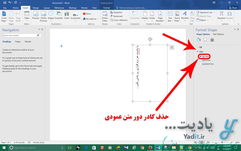 روش دوم حذف کادر دور متن عمودی نوشته شده در ورد با استفاده از Text Box