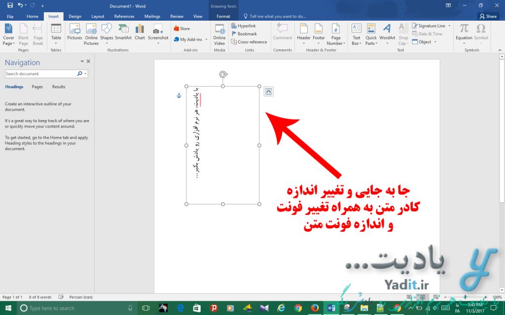 جا به جایی و تغییر اندازه کادر متن به همراه تغییر فونت و اندازه فونت متن عمودی داخل Text Box