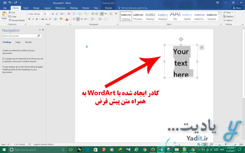 کادر ایجاد شده با WordArt به همراه متن پیش فرض آن برای نوشتن متن عمودی